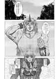 哀れなりッ‼星熊勇儀ッ‼ 1ページ目