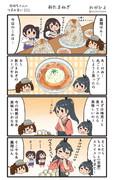 赤城ちゃんのつまみ食い 211
