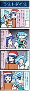 がんばれ小傘さん 2661