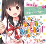 3月21日はノコの誕生日なんです。