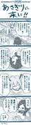 【#0009】熊本県球磨郡あさぎり町(ry【あさぎりに来い!!】
