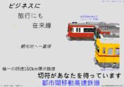 高速鉄道広告