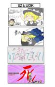 SZ姉貴とUDK姉貴の四コマ☆