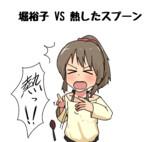 堀裕子 VS 熱したスプーン