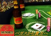 【MMD鉄道車内広告募集】サンセット・サルサパリラの電車広告2