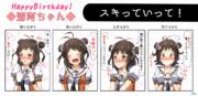 那珂ちゃん誕生日おめでとう!