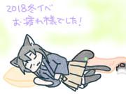 お疲れ様会(2018冬)