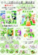 【4月1日】東方名華祭御品書き【新グッズあり】