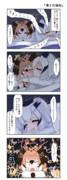 【けもフレ漫画・ぽっちゃり博士編】「博士の寝相」