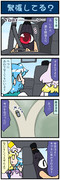 がんばれ小傘さん 2665