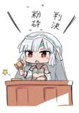 アルテラ裁判