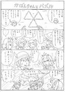 けものフレンズ 4コマ漫画 その11