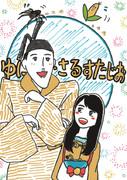 そらいぶ笑劇場(170) ミカド