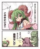 小夜ちゃんの事件簿『魔王城連続殺人事件』ファイル1