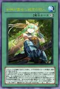 ご乱心カード(55)