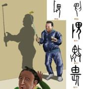 漢字の成り立ち「畏」