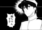 暁ちゃんが好きで好きでたまらない時に使う.png