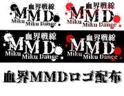 血界MMDロゴ配布