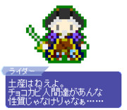 【ドット】レジスタンスのライダー