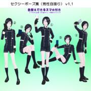 MMD】セクシーポーズ集(男性自撮り)スマホ付 v1.1【ポーズ配布】
