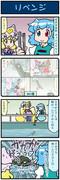 がんばれ小傘さん 2672