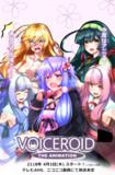 VOICEROIDアニメ化決定!!