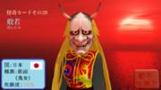 【怪奇カード-その28】般若(はんにゃ)