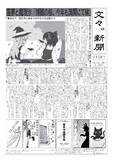 文々。新聞 第158号(からすふぁくとりー)