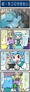 がんばれ小傘さん 2673