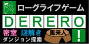 風来ゲーム DERERO