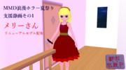 【MMD浪漫ホラー夏祭り支援静画その1】メリーさんリニューアルモデル配布