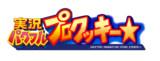 実況パワフルプロクッキー☆ ロゴ