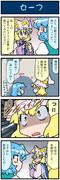 がんばれ小傘さん 2675