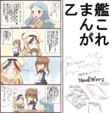 艦これまんが(乙)21