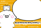 ニコニコ超会議2018カウントダウンイラスト-でっぱちゃん-