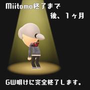 Miitomo終了まで、1ヶ月
