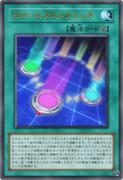 遊戯王VRAINS46話で出てきたカード⑤