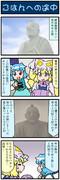 がんばれ小傘さん 2676