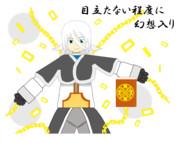 【支援】キタザワ殿【目立たない程度に幻想入り】