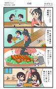 赤城ちゃんのつまみ食い 224