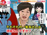 委員長 怒りの疑惑会見 【月ノ美兎】