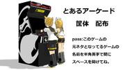 【MMD】モブ用アーケード筐体 配布