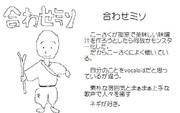マドケン 新クリーチャー案 「合わせミソ」