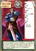 【幻想入りカード】サブナック