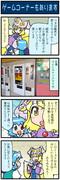 がんばれ小傘さん 2679