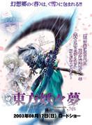 映画「東方妖々夢」日本版ポスター