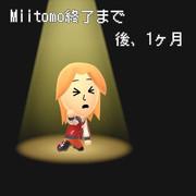 Miitomo終了まで、後1ヶ月