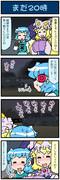 がんばれ小傘さん 2681