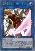 [遊戯王オリカ]翼神機グラン・ウォーデン