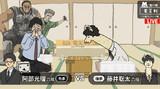 阿部コール六段vs藤井聡太六段